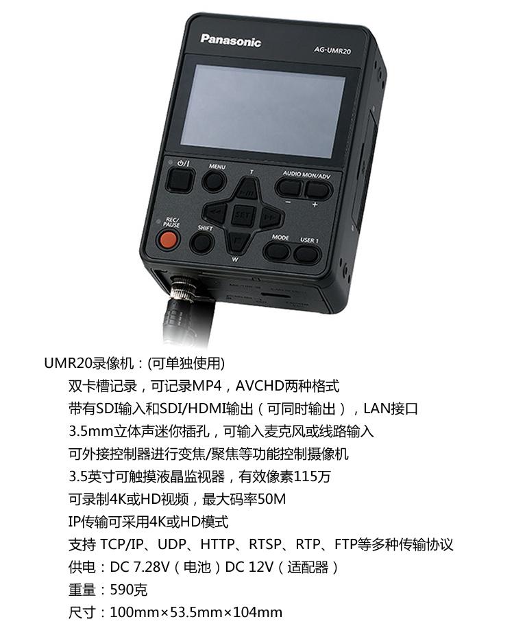 UMR20-UCK20_03.jpg